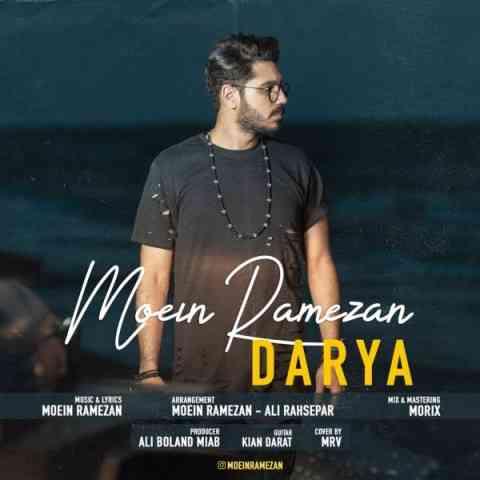 آهنگ جدید معین رمضان به نام دریا