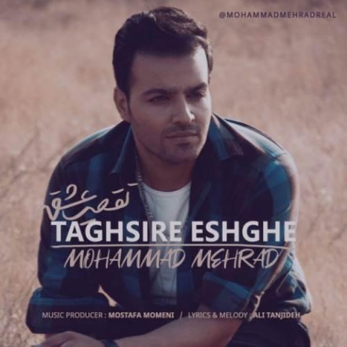آهنگ جدید محمد مهراد به نام تقصیر عشق