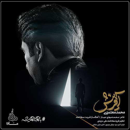 آهنگ جدید محمد معتمدی به نام آفرینش