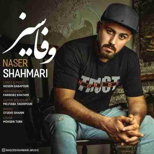 آهنگ جدید ناصر شاهماری به نام وفاسیز