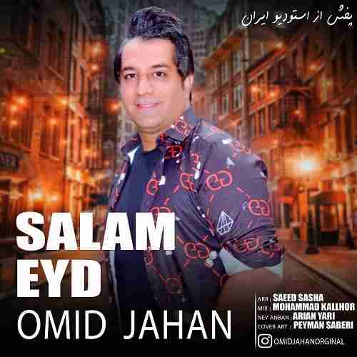 آهنگ جدید امید جهان به نام سلام عید