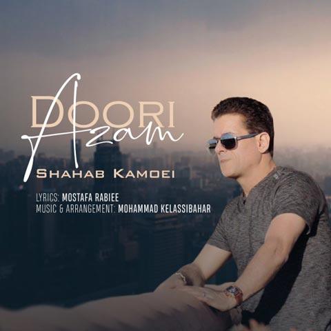 دانلود آهنگ دوری ازم از شهاب کامویی