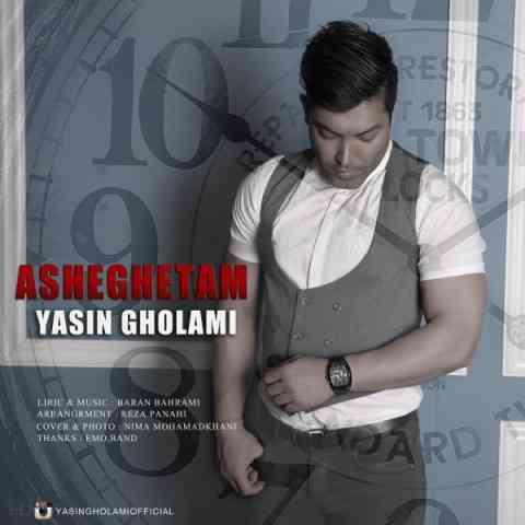 آهنگ جدید یاسین غلامی به نام عاشقتم
