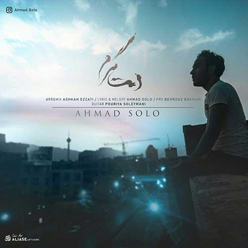 آهنگ جدید احمد سلو به نام دمت گرم