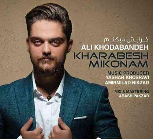 آهنگ جدید علی خدابنده به نام خودم خرابش میکنم