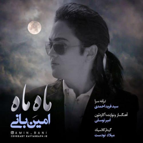 آهنگ جدید امین بانی به نام ماه ماه