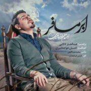 آهنگ جدید احسان خواجه امیری به نام ابر مسافر
