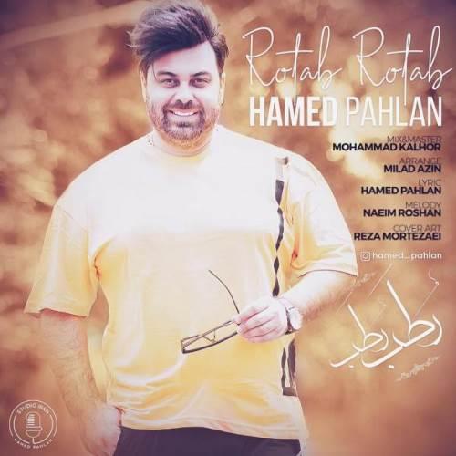 آهنگ جدید حامد پهلان به نام رطب رطب