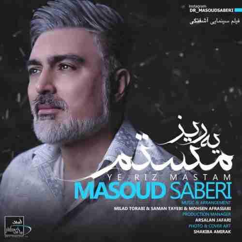آهنگ جدید مسعود صابری به نام یه ریز مستم