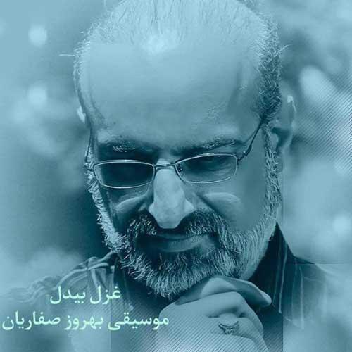 آهنگ جدید محمد اصفهانی به نام غزل بیدل