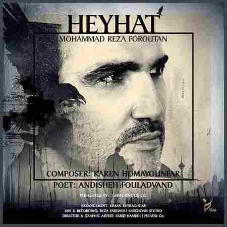 آهنگ جدید محمدرضا فروتن به نام هیهات
