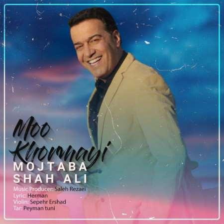 آهنگ جدید مجتبی شاه علی به نام مو خرمایی