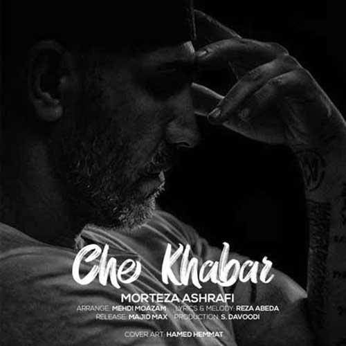 آهنگ جدید مرتضی اشرفی به نام چه خبر