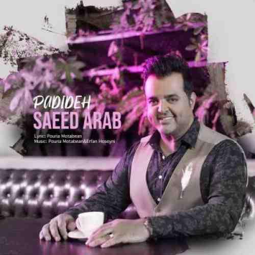 آهنگ جدید سعید عرب به نام پدیده