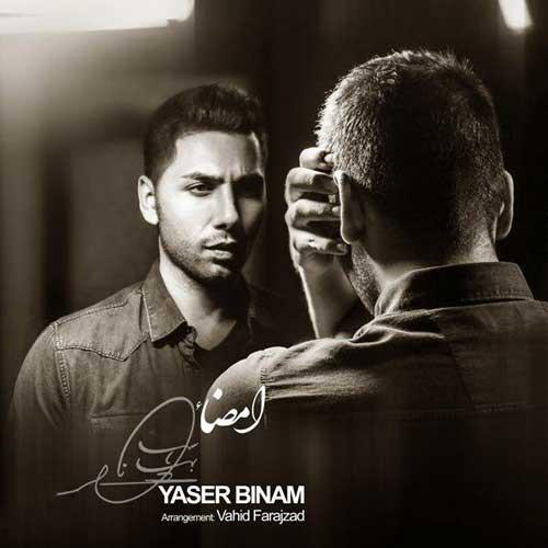 آهنگ جدید یاسر بینام به نام امضا