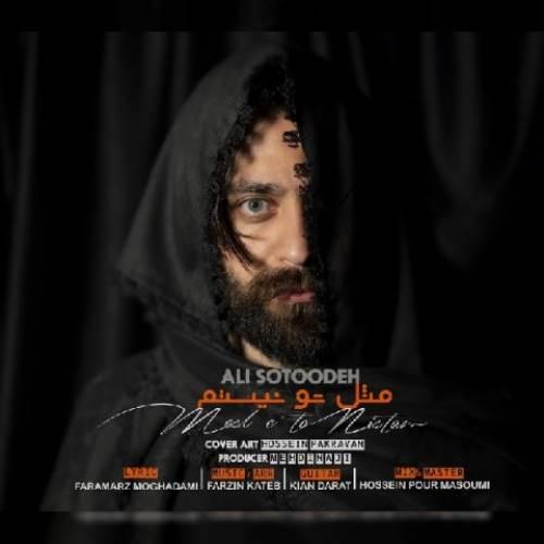 آهنگ جدید علی ستوده به نام مثل تو نیستم