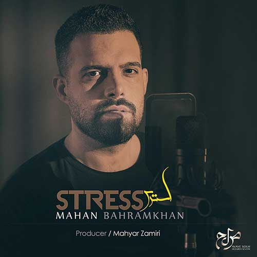 آهنگ جدید ماهان بهرام خان به نام استرس