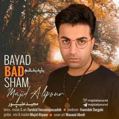آهنگ جدید مجید علیپور به نام باید بد شم