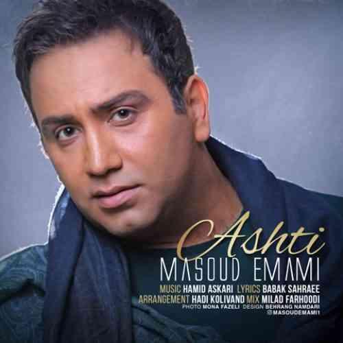 آهنگ جدید مسعود امامی به نام آشتی
