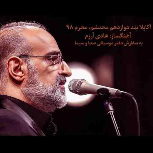 آهنگ جدید محمد اصفهانی به نام محرم 98