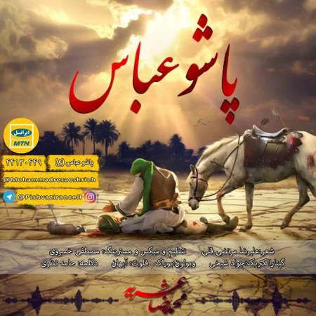 دانلود آهنگ پاشو عباس از محمد رضا عشریه