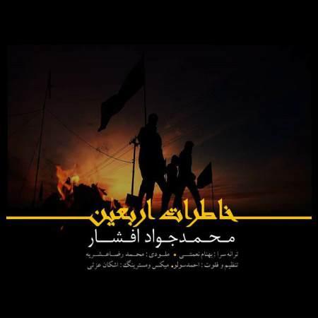 آهنگ جدید محمد جواد افشار به نام خاطرات اربعین