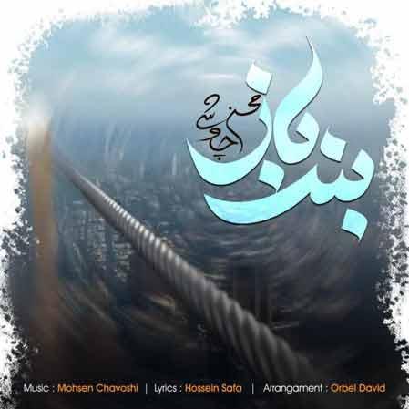 آهنگ جدید محسن چاوشی به نام بند باز