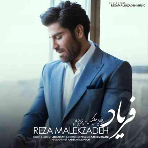 آهنگ جدید رضا ملک زاده به نام فریاد
