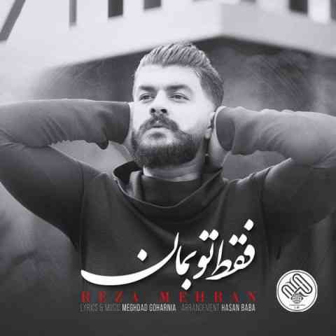 آهنگ جدید رضا مهران به نام فقط تو بمان