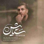 آهنگ جدید شهاب مظفری به نام تیتراژ سریال ستایش 3