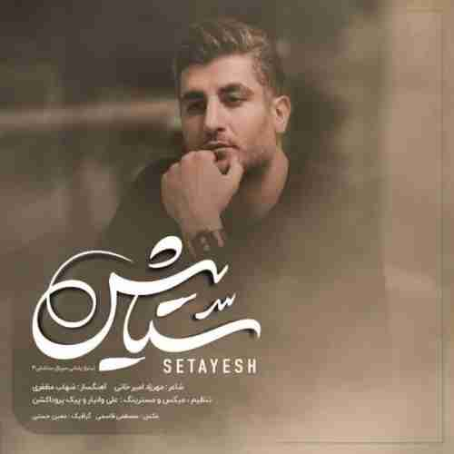 دانلود آهنگ تیتراژ سریال ستایش 3 از شهاب مظفری