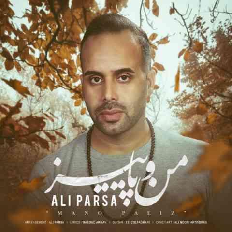 آهنگ جدید علی پارسا به نام من و پاییز