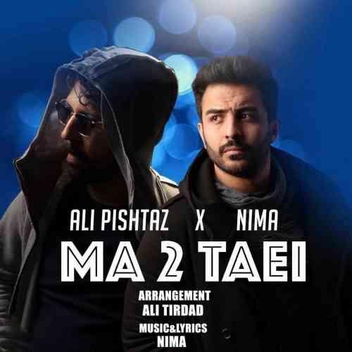 آهنگ جدید علی پیشتاز به نام ما دو تایی