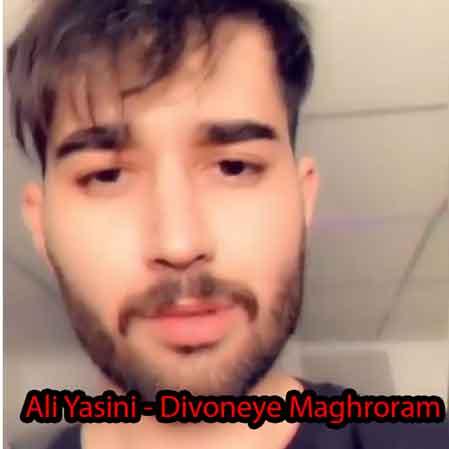 آهنگ جدید علی یاسینی به نام دیوونه مغرورم