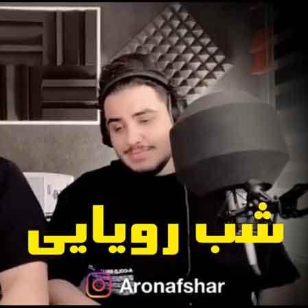 دانلود آهنگ شب رویایی از آرون افشار