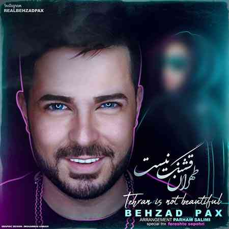آهنگ جدید بهزاد پکس به نام تهران قشنگ نیست