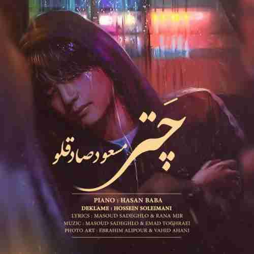 آهنگ جدید مسعود صادقلو به نام چتر