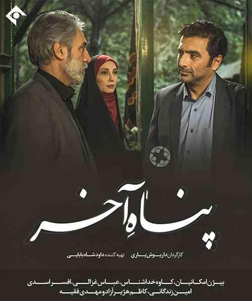 آهنگ جدید محمد معتمدی به نام تیتراژ سریال پناه آخر