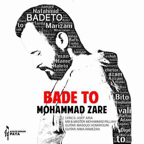 دانلود آهنگ بعد تو از محمد زارع