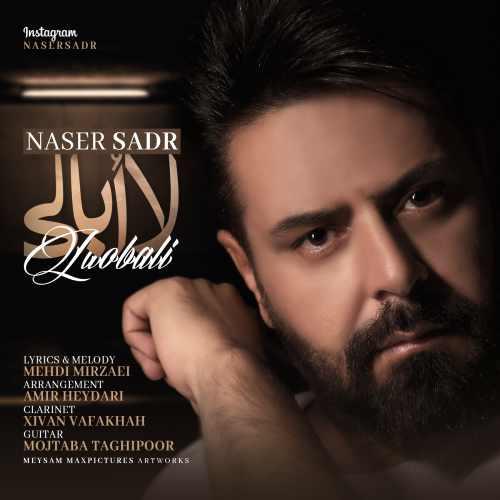 آهنگ جدید ناصر صدر به نام لاابالی