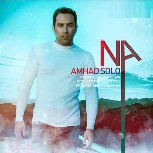 دانلود آهنگ نه از احمد سلو