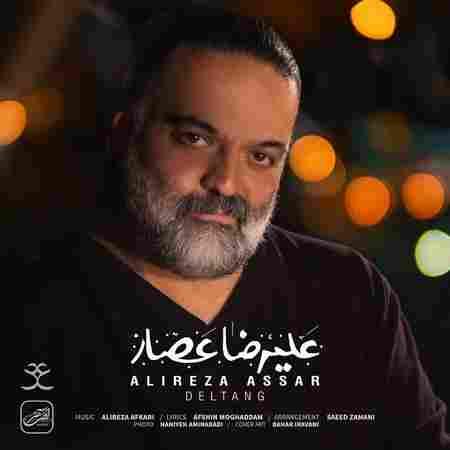 آهنگ جدید علیرضا عصار به نام دلتنگ