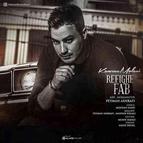 آهنگ جدید کامران مولایی به نام رفیق فاب