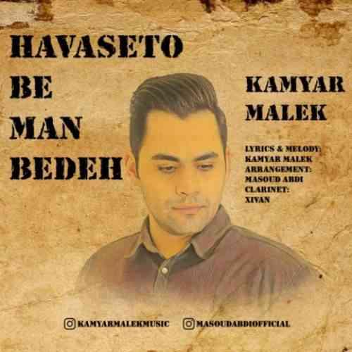 دانلود آهنگ حواستو به من بده از کامیار ملک