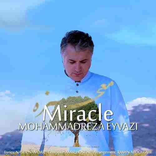 آهنگ جدید محمدرضا عیوضی به نام معجزه