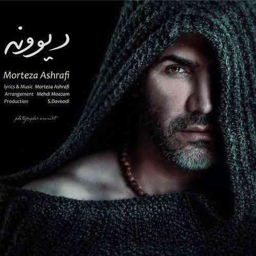 آهنگ جدید مرتضی اشرفی به نام دیوونه