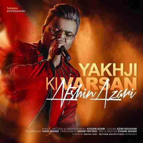 آهنگ جدید افشین آذری به نام یاخچی کی وارسان