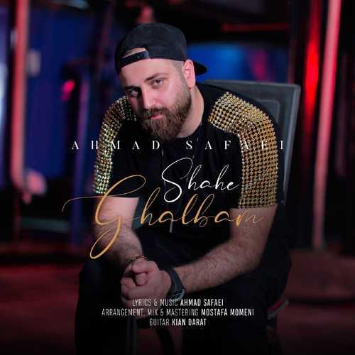 آهنگ جدید احمد صفایی به نام شاه قلبم