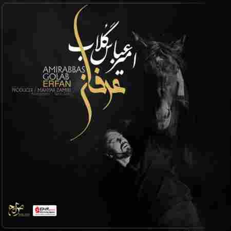 آهنگ جدید امیر عباس گلاب به نام عرفان