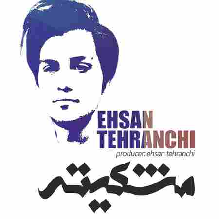 آهنگ جدید احسان تهرانچی به نام مشکیته